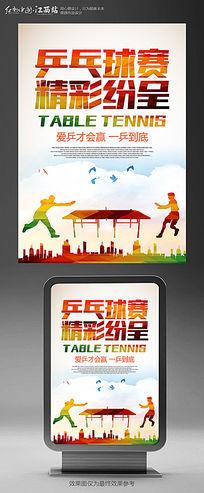 炫彩乒乓球比赛宣传海报设计