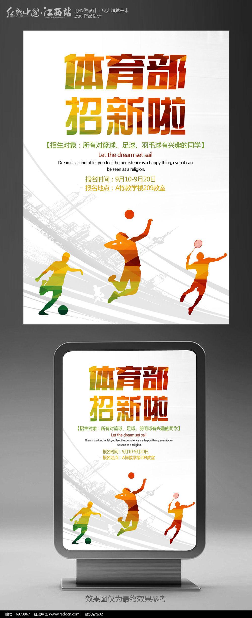 体育部招新宣传语_大气开学季大学体育部招新纳新海报设计_红动网