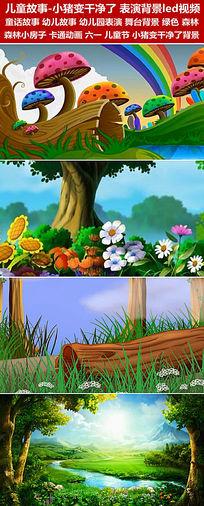 儿童故事小猪变干净了表演背景led视频绿色森林
