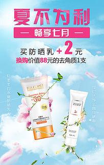 防晒乳去角质化妆品促销海报