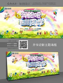 幼儿园开学招生宣传海报