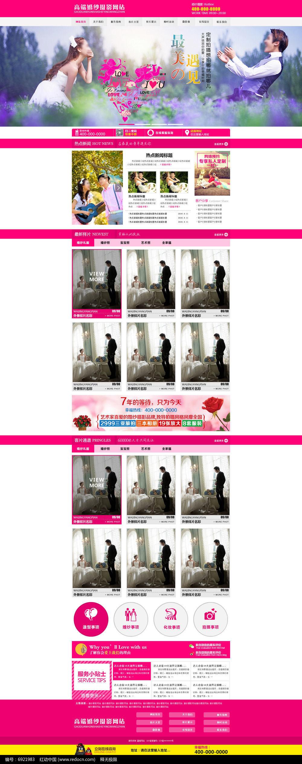 高端婚纱摄影网站设计图片