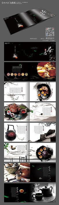 黑色大气精美茶叶文化画册设计