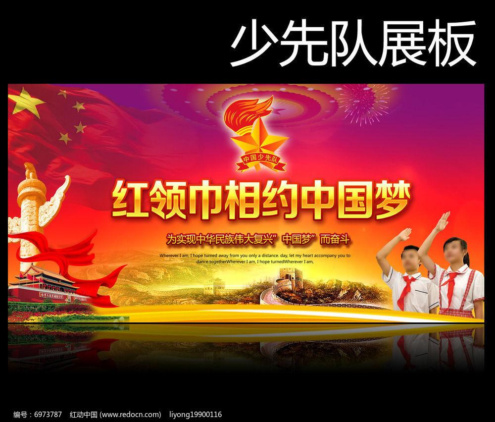 红领巾相约中国梦展板背景下载