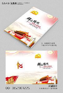 红色简约大气军队党建设封面设计