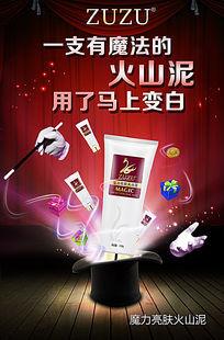 火山泥化妆品海报广告