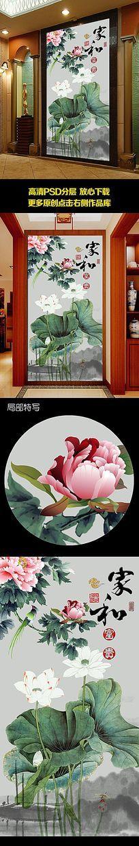 家和富贵牡丹玄关背景墙