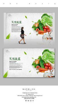 简约天然蔬菜宣传海报设计PSD
