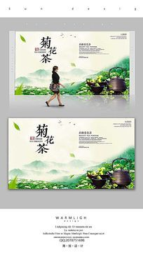 简约中国风菊花茶宣传海报PSD