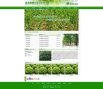 绿色苗木种植企业网站