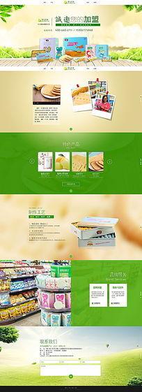 绿色食品首页店铺装修PSD模版设计