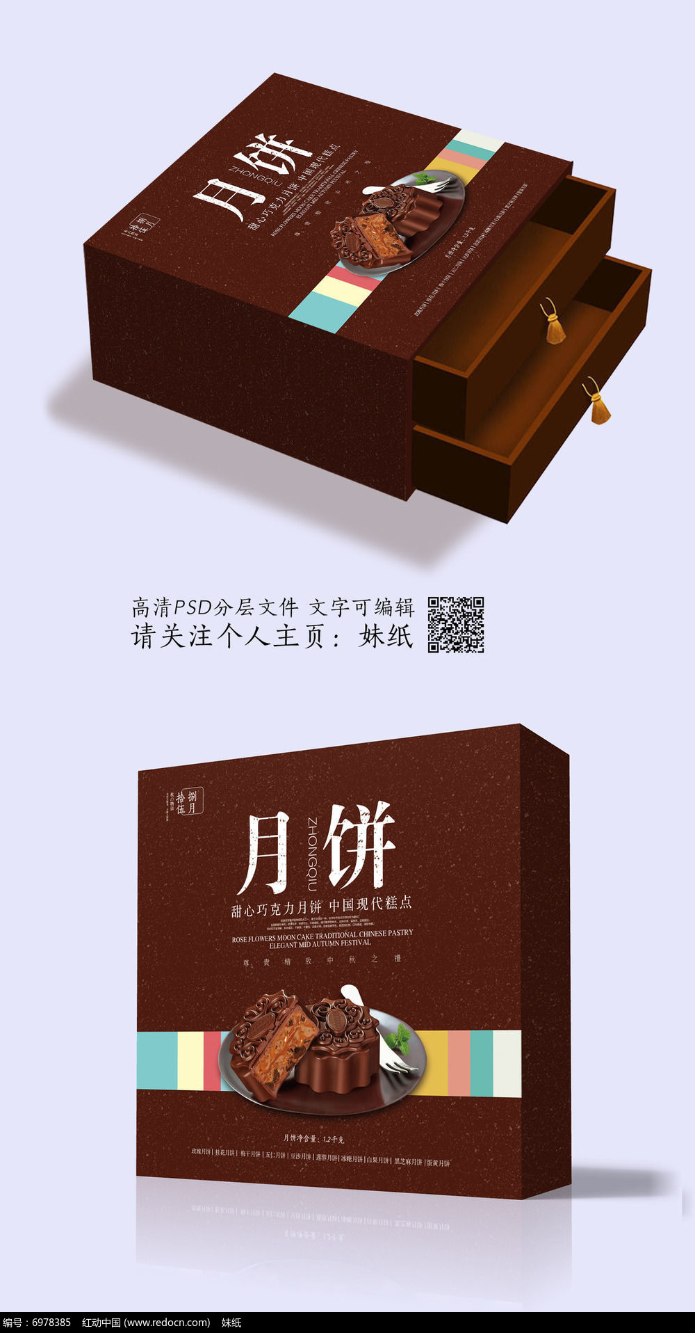巧克力高档月饼盒包装设计图片