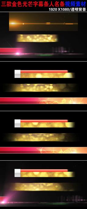 三款金色党建新闻字幕条人名条视频素材下载