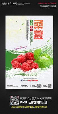水彩风简约桑葚宣传促销海报设计