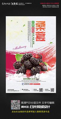 水彩风桑葚宣传促销海报设计
