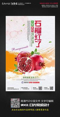 水彩风石榴宣传促销海报设计