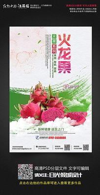 水彩风水果火龙果宣传促销海报设计