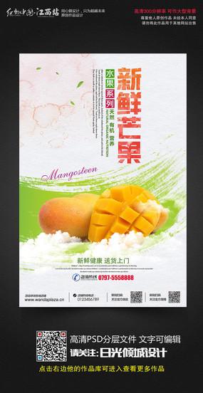 水彩风水果芒果宣传促销海报设计