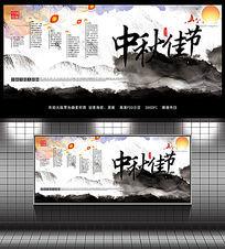 水墨风中秋佳节传统活动背景设计