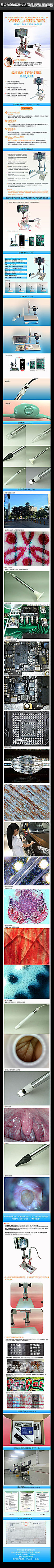 淘宝天猫WIFI数码显微镜详情页宝贝描述