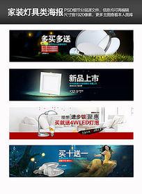 淘宝天猫灯具照明台灯灯泡促销海报钻展广告