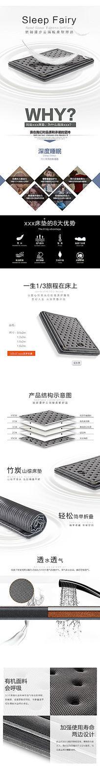 淘宝天猫京东床垫详情页 时尚床垫创意详情页 科技床垫详情页设计