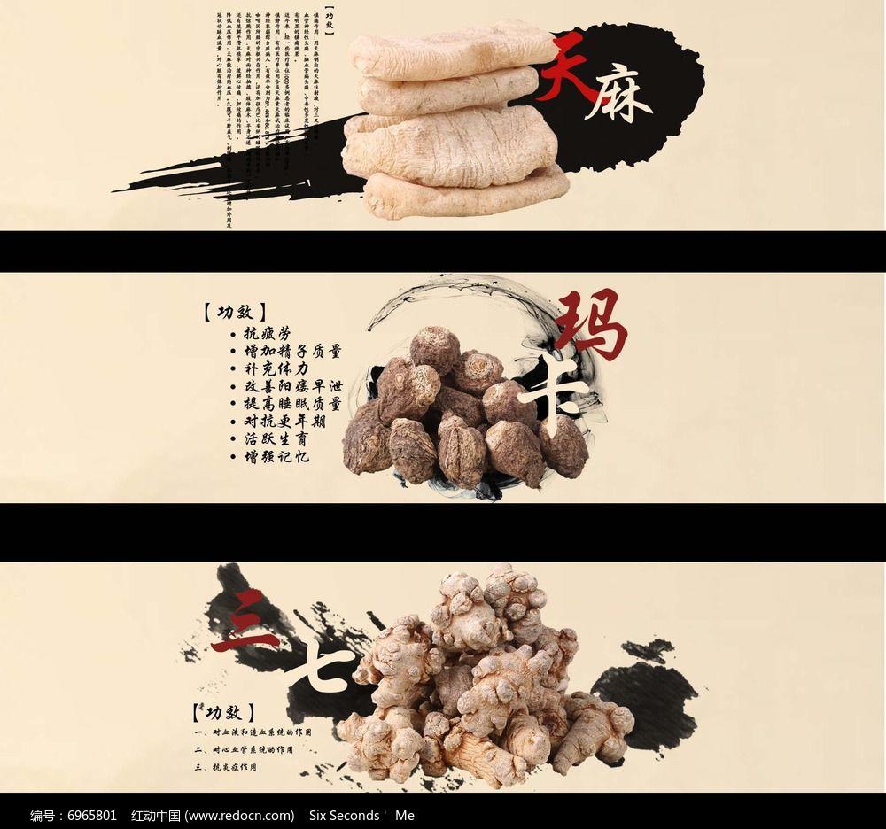 淘宝天猫京东中药海报模板