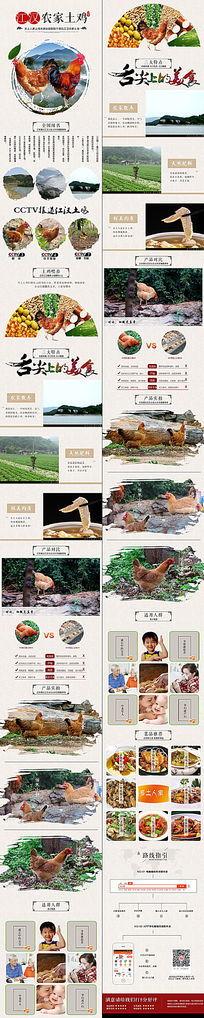 淘宝天猫山村农村散养土鸡详情页描述模板