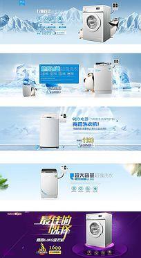 淘宝天猫洗衣机电冰箱海报