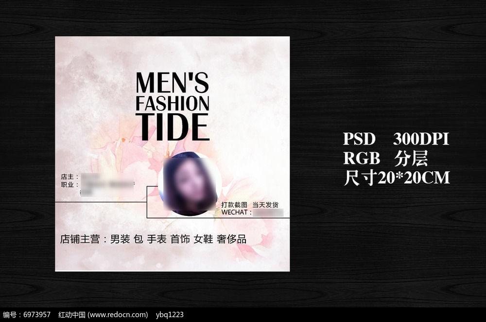 微信相册封面设计图片