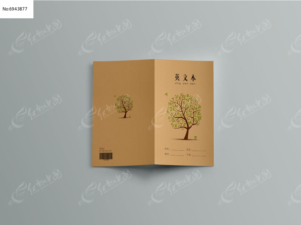 小树英文作业本封面设计