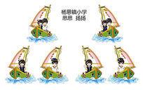 杨思小学水手船原始