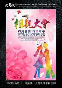 约见爱情相亲大会活动海报设计