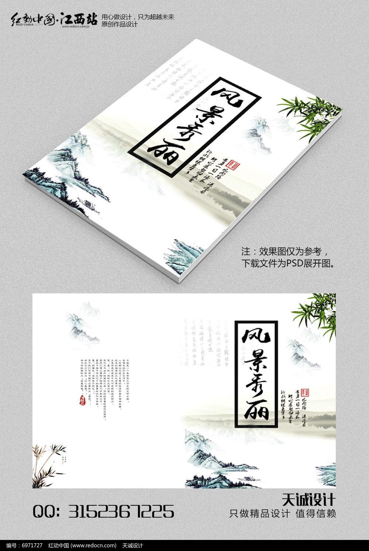 中国风传统画册封面设计图片