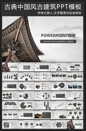 中国风建筑风格PPT模板