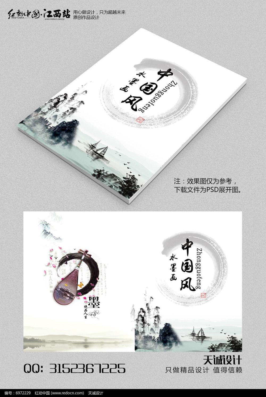 中国风山水画册封面设计图片