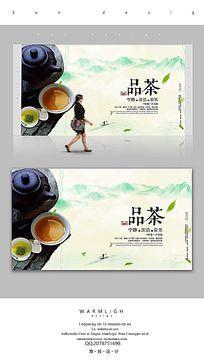 中国风水墨品茶宣传海报设计PSD