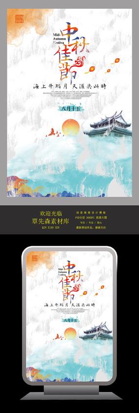 中国风中秋佳节海报设计 PSD