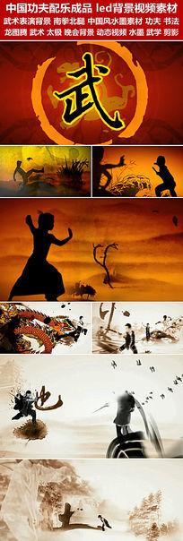 中国功夫舞台背景太极武术表演背景led视频素材