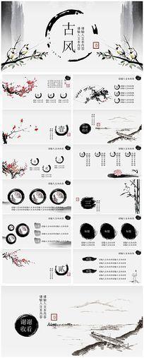 中国水墨艺术个性工作总结PPT动态模板