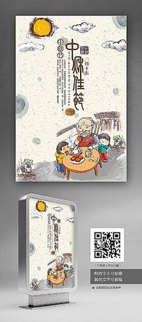 中秋佳节宣传促销海报