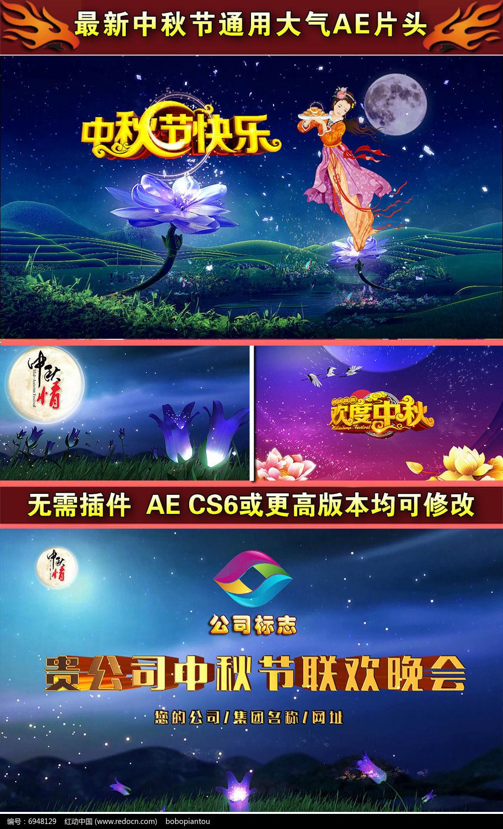中秋节片头视频AE模板图片