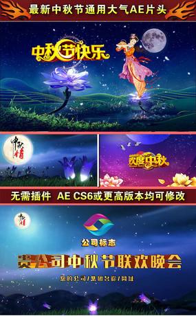 中秋节片头视频AE模板