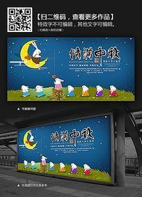 中秋节情满中秋宣传促销海报设计