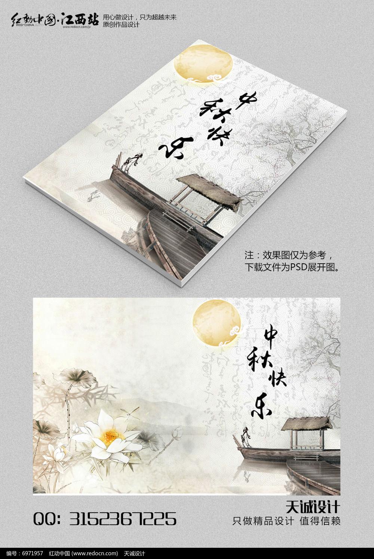 中秋节手绘山水中国风画册封面设计PSD素材下载 编号6971957 红动网
