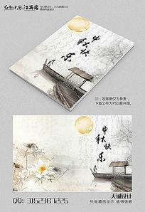 中秋节手绘山水中国风画册封面设计
