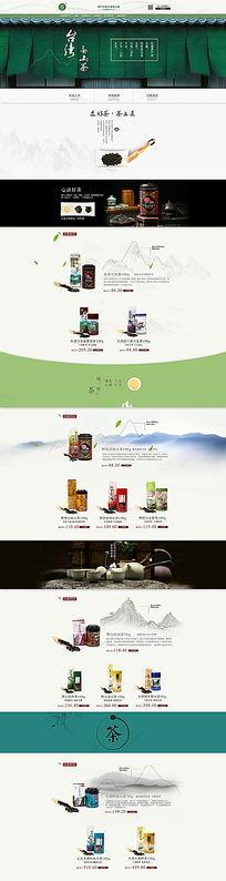 最新淘宝天猫茶叶首页海报素材模板