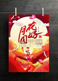 2016年中秋节花好月圆海报设计PSD素材下载