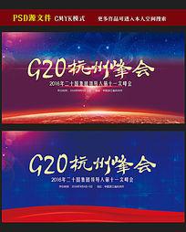 G20杭州峰会海报模板设计