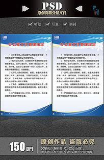 办公室文印管理规定制度牌模版 PSD